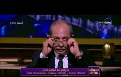 مساء dmc - اللواء منصور| الجماعات الارهابية تستغل المناسبات الدينية والاعياد لافساد فرحة المصريين |
