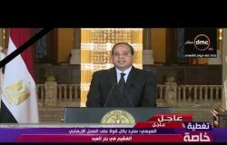 """تغطية خاصة - الرئيس السيسي لـ المصريين : معركتنا مع الإرهاب هي الأنبل """" هنشوف ربنا هينصر مين """""""