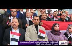 الأخبار - جامعة الاقصى تنظم وقفة تضامنية مع الشعب المصري وتستنكر الهجوم الإرهابي في بئر العبد