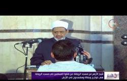 الأخبار - كلمة شيخ الأزهر د. أحمد الطيب بعد أداء صلاة الجمعة بمسجد الروضة في بئر العبد