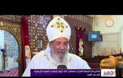 الأخبار - قداس في كنيسة العذراء بمسطرد على أرواح شهداء العملية الإرهابية في بئر العبد