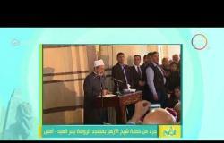 """8 الصبح - جزء من خطبة الشيخ """" أحمد الطيب """" شيخ الأزهر بمسجد الروضة ببئر العبد"""