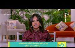 8 الصبح - بين بئر العبد ومهرجان القاهرة السينمائي ... رسالة مصر إلى العالم