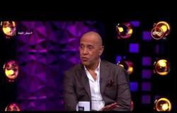 عيش الليلة | الحلقة الـ 9 الموسم الثاني | عبير صبري وحسن الرداد | الحلقة كاملة