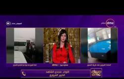 مساء dmc -  اللواء مجدي الشاهد | الخبير المروري | وأخر تداعيات حادث مصر اسكندرية الصحراوي