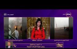 مساء dmc - مداخلة د.أحمد عبد العال | رئيس هيئة الارصاد الجوية |