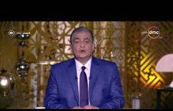 مساء dmc -  مصر تدعم رفض نقل السفارة الامريكية للقدس|تحذير لأمريكا من الاعتراف بالقدس عاصمة لاسرائيل