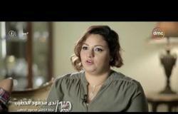 بيبو - اخوات الكابتن محمود الخطيب وأصدقاؤه المقربين يتحدثون عن مدى تواضع بيبو