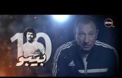 بيبو- الثلاثاء 5- 12-2017 | الحلقة السادسة عشر | محمود الخطيب .. أسطورة الكرة المصرية