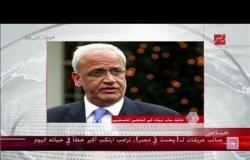 صائب عريقات كبير المفاوضين الفلسطينيين : الولايات المتحدة ألغت دورها في عملية السلام بعد قرار ترامب