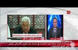 المتحدث باسم حركة فتح لـ #يحدث_في_مصر :قرار ترامب إعلان حرب على الشعب الفلسطيني