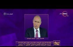 مساء dmc - مقدمة الرئيس الروسي بوتين تصل للإعداد لزيارته المرتقبة للقاهرة الإثنين المقبل 11 ديسمبر