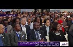 الأخبار - السيسي: القارة الإفريقية ستتغير خلال 10 سنوات إذا امتلكت شبكة طرق تربط دولها ببعضها البعض