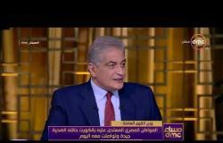 مساء dmc - وزير القوى العاملة : السلطات الكويتية حريصة على الإتيان بحق المواطن المصري المعتدى عليه