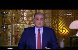 مساء dmc - الإعلامي أسامة كمال : العرب يواجهوا العرب بالسلاح والعرب يواجهوا إسرائيل بالدعاء