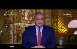 مساء dmc - مقدمة قوية من الإعلامي أسامة كمال .. ( السلام المنقوص يؤدي لحروب عالمية )