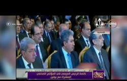 مساء dmc - | كلمة الرئيس السيسي في المؤتمر الصحفي المشترك مع الرئيس بوتين |
