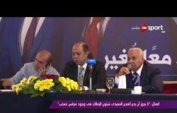 ملاعب ONsport - العتال: لا يجوز أن يدير المدير التنفيذى شئون الزمالك فى وجود مجلس منتخب
