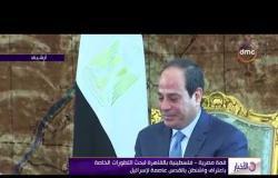 الأخبار - قمة مصرية - فلسطينية بالقاهرة لبحث التطورات الخاصة باعتراف واشنطن بالقدس عاصمة اسرائيل