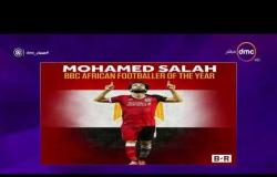 مساء dmc - | النجم محمد صلاح يحصل على جائزة أفضل لاعب في 2017 باستفتاء بي بي سي |
