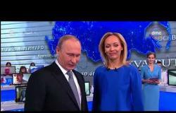مساء dmc - علاقة الرئيس بوتين مع الشباب ! .. وكيف يتعامل مع وسائل الإعلام ؟
