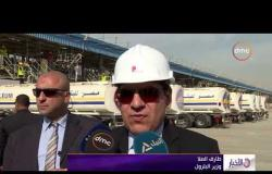 الأخبار - وزير البترول يشهد التشغيل التجريبي لمستودعات شركة مصر للبترول