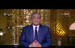 مساء dmc - أسامة كمال   المصريين اليوم ليسوا في موقف العاجزين ولكن في موقف تغيير حالهم للأفضل  