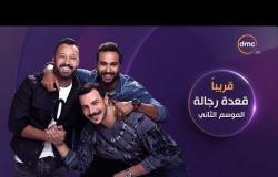 برنامج قعدة رجالة الموسم الثاني مع أحمد فهمي وباسل خياط وكريم فهمي قريبآ على dmc