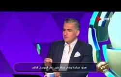خاص مع سيف - لقاء خاص مع أحمد حسام ميدو - المدير الفني السابق لوادي دجلة