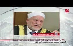 الدكتور أحمد عمر هاشم: الأزهر يسعى لتشكيل موقف عالمي ضد قرار ترامب