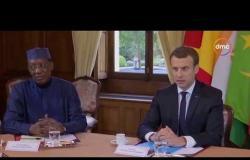 الأخبار - الرئيس الفرنسي: السعودية قدمت 100 مليون دولار والإمارات 30 مليون لدعم قوة مكافحة الإرهاب