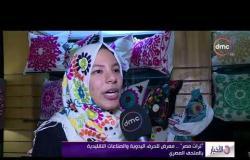"""الأخبار - """"تراث مصر"""" .. معرض للحرف اليدوية والصناعات التقليدية بالمتحف المصري"""