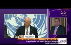 الأخبار - دي ميستورا يدعو بوتين للضغط علي الحكومة السورية من أجل إجراء انتخابات