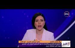 الأخبار - عضو البرلمان العربي: أمريكا تريد بناء تحالف لحماية مصالحها ويجب علينا ان نتحد جميعا