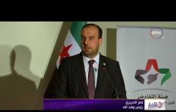 الأخبار - المعارضة السورية : محادثات الأمم المتحدة في خطر حقيقي