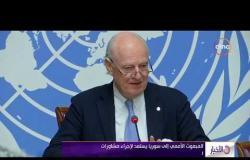الأخبار - المبعوث الأممي إلى سوريا يستعد لإجراء مشاورات مع الأمين العام للأمم المتحدة