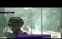 الأخبار - لقطات حية من مواجهات بين الفلسطينيين وقوات الاحتلال في القدس المحتلة والضفة الغربية