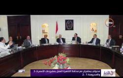 الأخبار - مدبولي يستعرض مع محافظ القاهرة العمل بمشروعات الأسمرات 3 والمحروسة 1 , 2