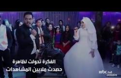 أغاني الأفراح .. آخر تقاليع الأفراح في مصر