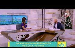8 الصبح - محمد اليماني: محمد عواد الحارس الثاني في منتخب مصر في كأس العالم