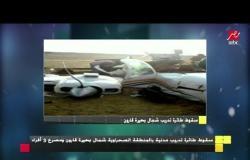 مصرع 3 أفراد إثر سقوط طائرة تدريب مدنية فوق بحيرة قارون