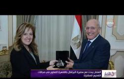 الأخبار - العصار يبحث مع سفيرة البرتغال بالقاهرة التعاون في مجالات التصنيع المشترك