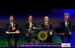 الأخبار - فرقة الرضوان السورية تنشد أروع قصائد المدح النبوي الشريف