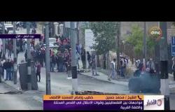 الأخبار - الشيخ / محمد حسين خطيب وإمام المسجد الأقصى يصف الوضع من القدس المحتلة