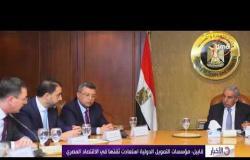 الأخبار - قابيل: مؤسسات التمويل الدولية استعادت ثقتها في الاقتصاد المصري
