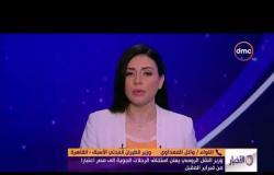 الأخبار - تعليق اللواء / وائل المعداوي وزير الطيران المدني الاسبق على عودة السياحة الروسية إلى مصر