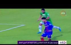 الأخبار - الأهلي يتعادل أمام طنطا وبتروجيت يفوز على الاتحاد السكندري في الدوري الممتاز