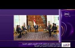 الأخبار - السيسي يستعرض مع مفوض الإتحاد الأوروبي لشؤون الهجرة جهود مصر لمكافحة الهجرة الغير شرعية