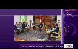 الأخبار - السيسي يؤكد قوة وعمق العلاقات المصرية الفرنسية ووزيرة الدفاع الفرنسية تشيد بالجهود المصرية