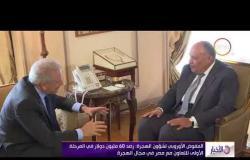 الأخبار - مصر والإتحاد الأوروبي يطلقان الجولة الأولى للحوار المؤسسي للهجرة